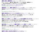 2009.06.12グーグル順位.jpg