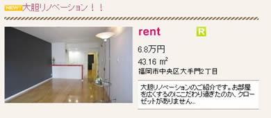 2010.02.04掲載・大胆リノベーション!!.jpg