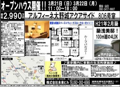 2010.03.20物件資料写真小.jpg