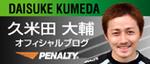 久米田選手ブログ.jpg