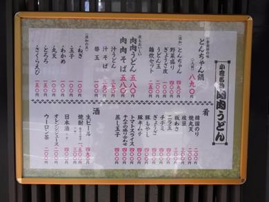 肉肉うどん�B.jpg