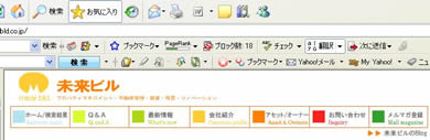 未来ビルHP、pagerank5.jpg
