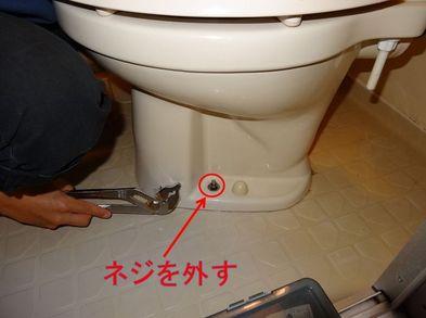 �A便座ネジ.jpg