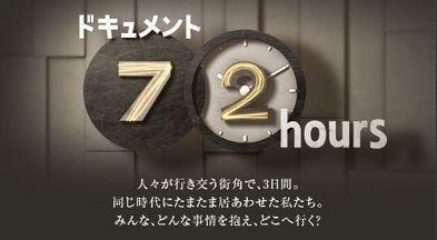 ドキュメント72時間表紙.jpg