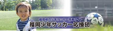 福岡少年サッカー応援団+.jpg