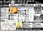 2010.03.20物件資料写真.jpg