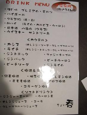 福岡 賃貸 ドリンクメニュー.jpg