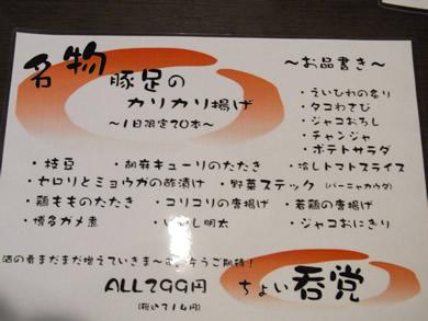 福岡 賃貸 メニュー.jpg