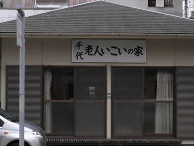福岡 賃貸 老人いこいの家.jpg
