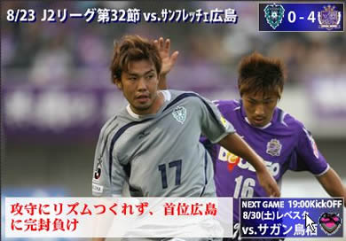 福岡VS広島.jpg