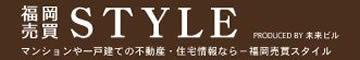 福岡売買STYLE.jpg