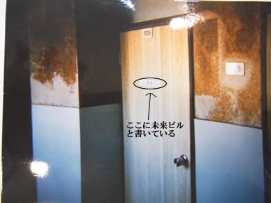 旧未来ビル 事務所入口扉.jpg