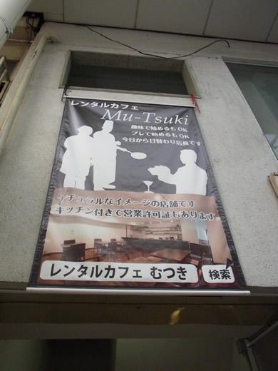 福岡 賃貸 レンタルカフェ�B.jpg