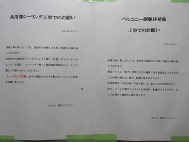 福岡 賃貸 大規模改修工事�B.jpg