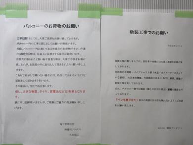 福岡 賃貸 大規模改修工事�C.jpg