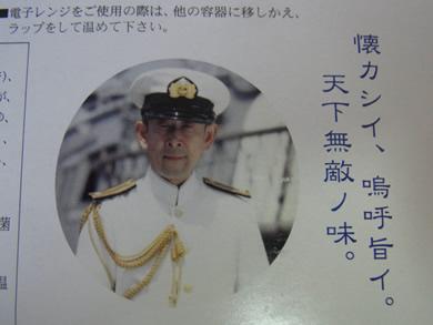 福岡 賃貸 海軍カレー拡大.jpg